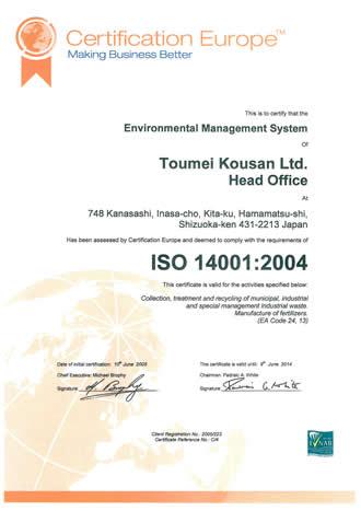 ISO14001の証書